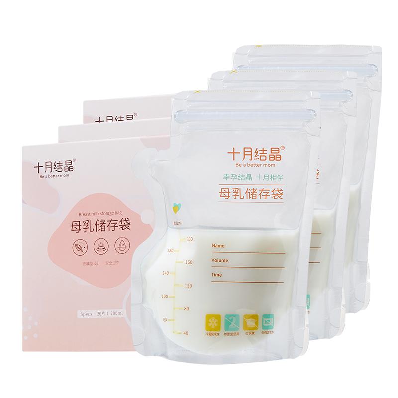 十月结晶储奶袋母乳保鲜袋储存袋子人奶母乳袋存奶袋小容量200ml