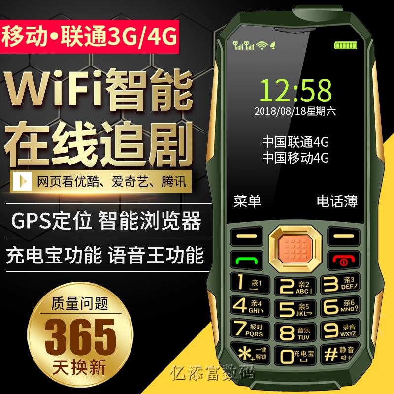 移动联通4G老人手机超长待机直板军工三防老年手机3G网络fnni K15