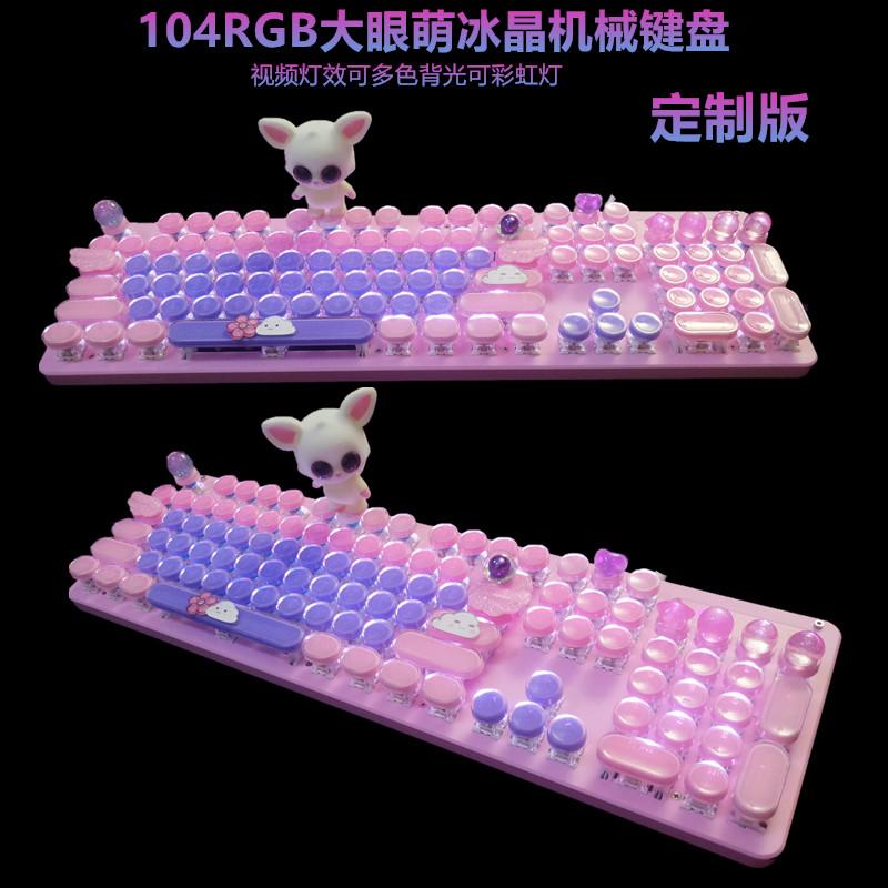 口红新款MOLONG樱花粉色复古蒸汽朋克机械键盘104rgb圆点圆形青轴