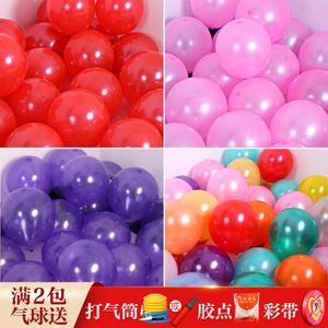 加厚气球整包儿童多款创意生日结婚婚房装饰布置派对生日彩色汽球