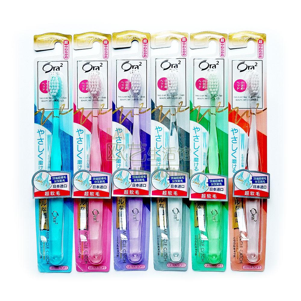 【12個包郵】日本Ora2皓樂齒頂端超細毛超軟毛中毛牙刷月子孕產婦