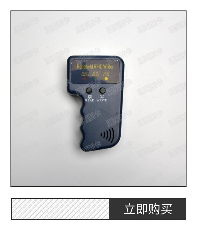 可重复擦写空白磁卡配卡机 T5577 手持机 125K 门禁卡复制器读卡器 ID