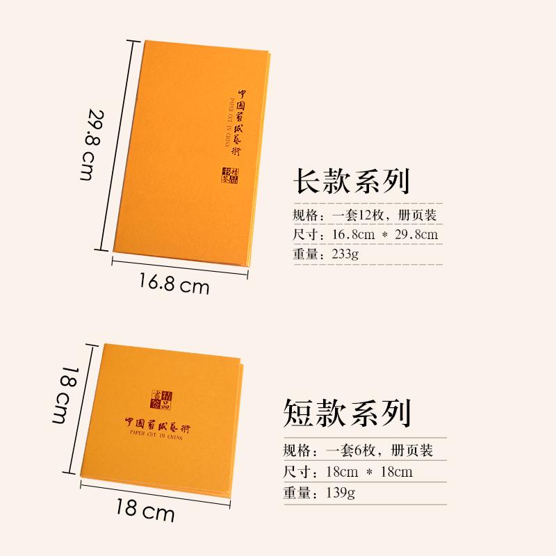 中国风特色手工传统工艺外事出国小礼品送老外礼物剪纸书签装饰画