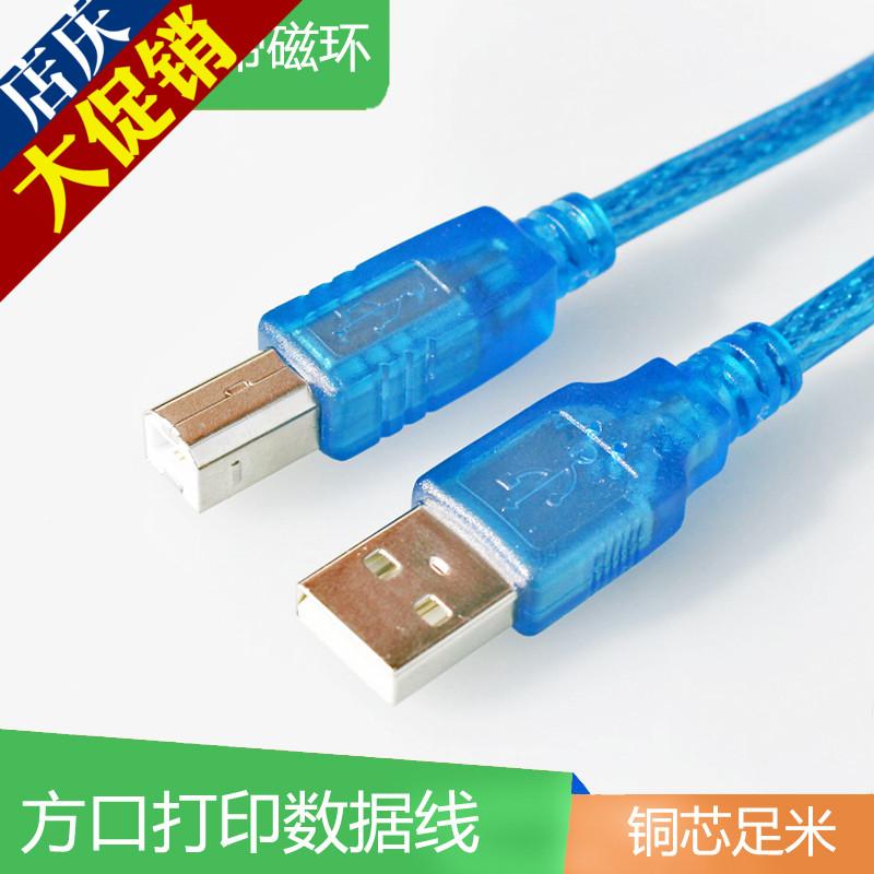 高速USB2.0方口印表機線 雙層遮蔽帶磁環電腦資料連線延長線