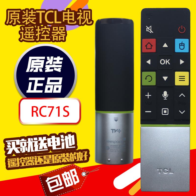 原裝TCL愛奇藝電視語音遙控器L48A71 L48C71 7800 RC71 RC71S磨砂