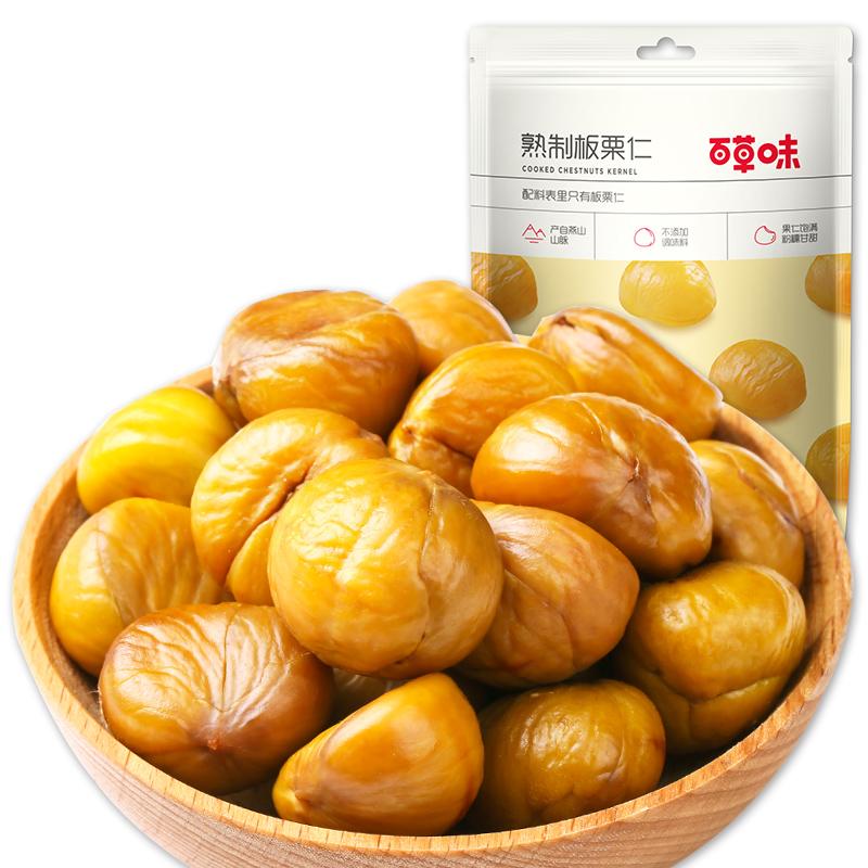 满减【百草味-板栗仁80g】零食特产甘栗仁 甜毛栗子仁 熟小板栗仁