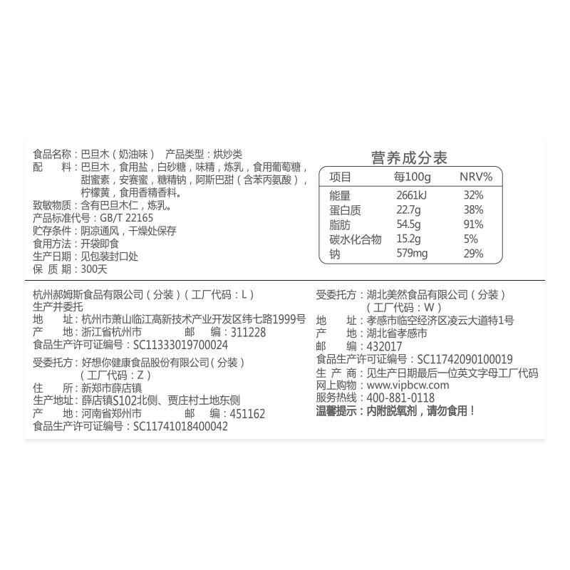 满减【百草味-巴旦木】坚果干果零食扁桃仁 巴坦木休闲零食特产