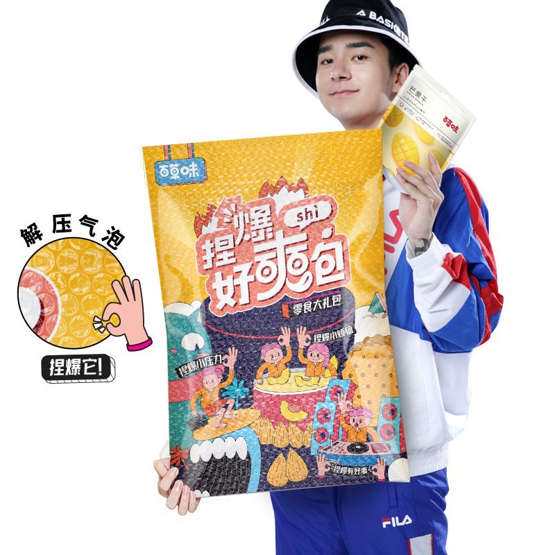 网红零食大礼包巨型休闲食品小吃 袋装 19 1802g 好包 百草味