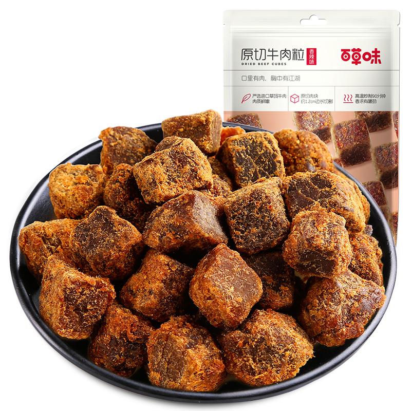 满减【百草味-原切牛肉粒】牛肉干特产零食网红休闲小包装