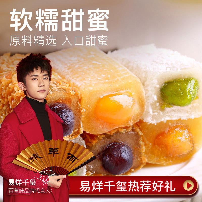 【百草味-夹心麻薯210gx3袋】零食点心特产糕点网红小吃糯米糍