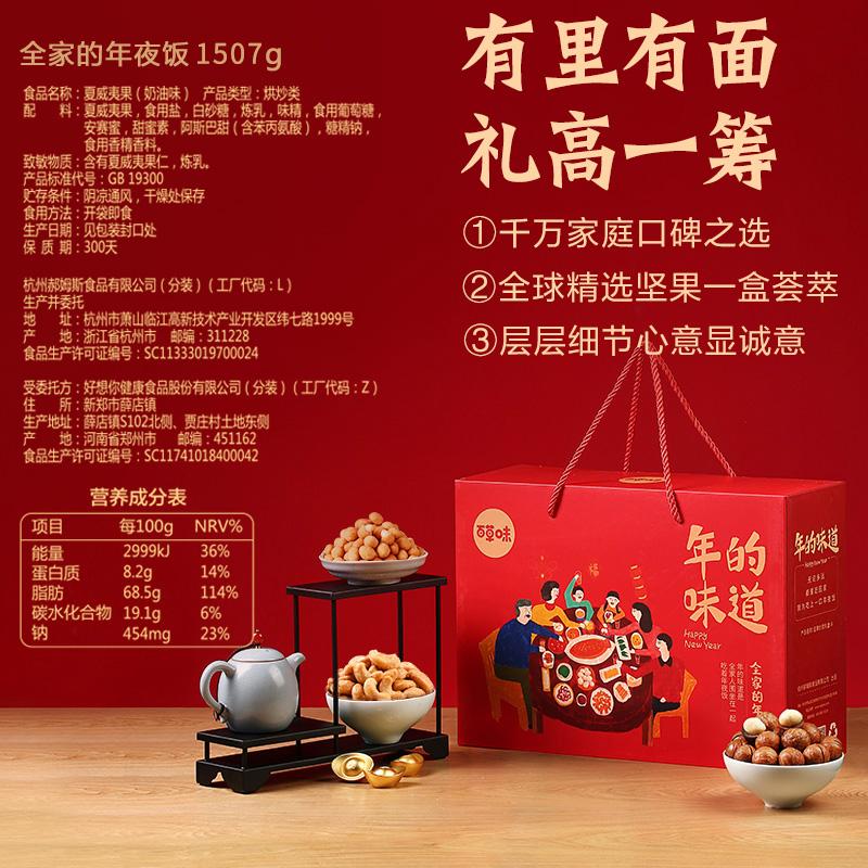 【百草味-坚果大礼包1507g/9袋】每日干果休闲零食混合一整箱礼盒