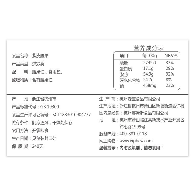 【百草味-紫皮腰果190g】坚果零食炒货特产 带皮腰果干果仁批发