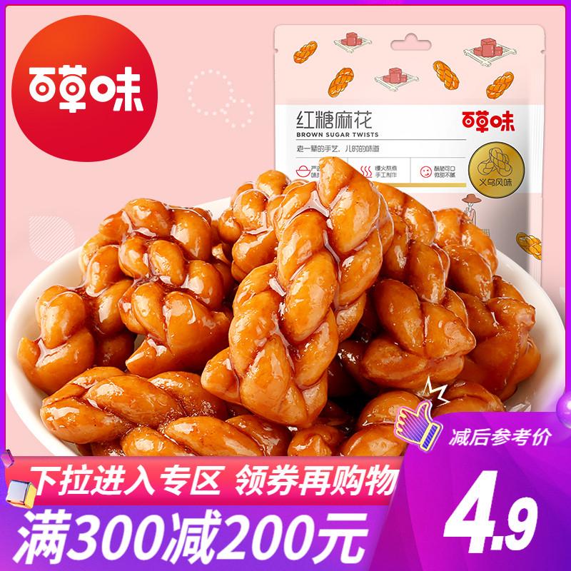 满减【百草味-红糖麻花120g】香酥传统糕点义乌特产 小吃零食点心