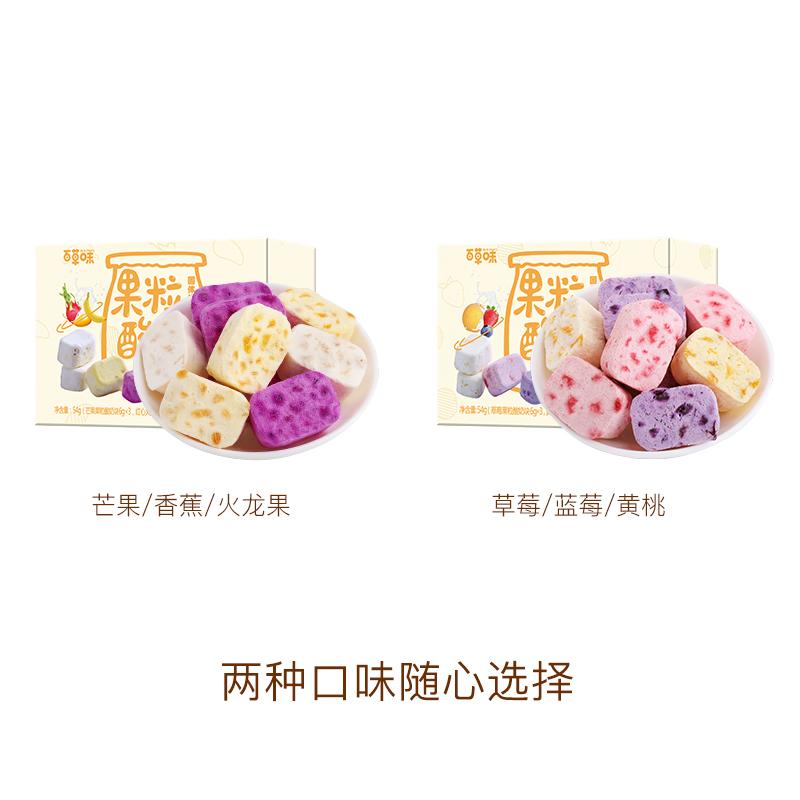 【百草味-酸奶果粒块54g】冻干草莓脆水果干休闲网红零食品小吃