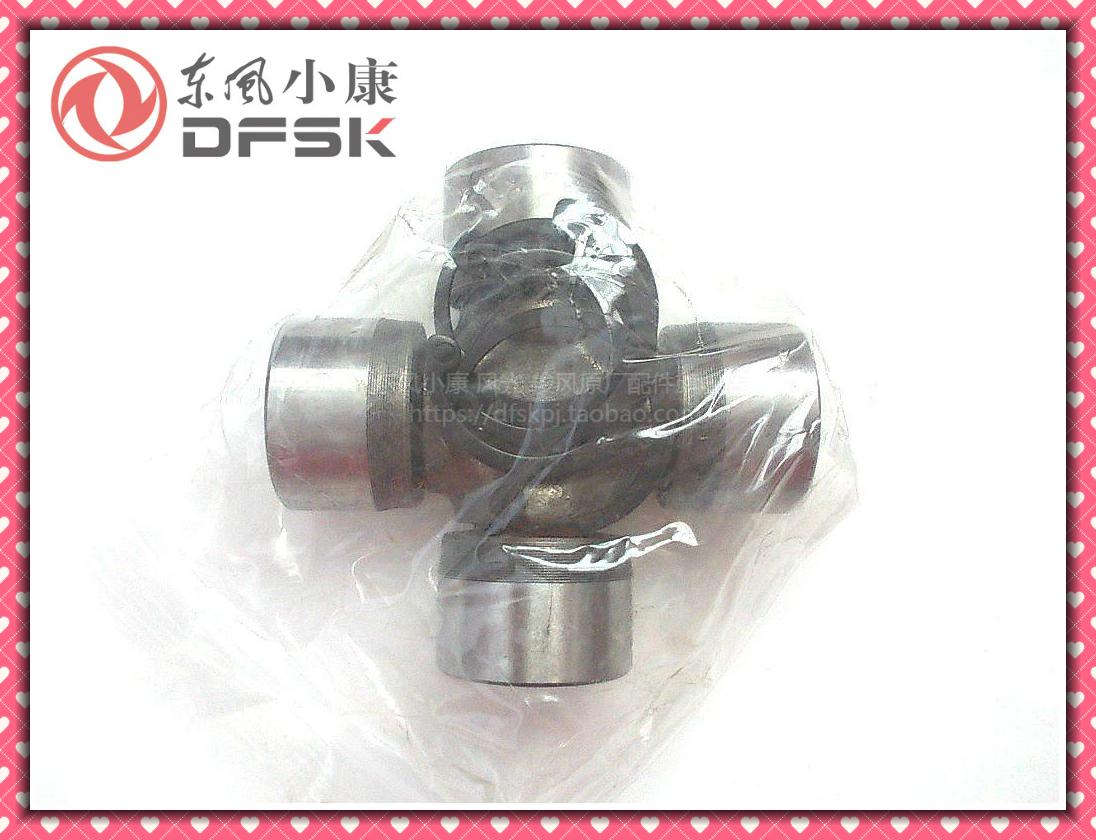 东风小康K01/K02/K17/K07/V21/V22/V27传动轴万向节 十字节十字轴