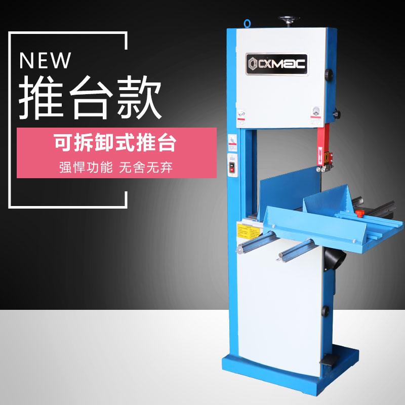 厂家直销 出口品质 MJ344B 细木工 带锯机/ 曲线锯