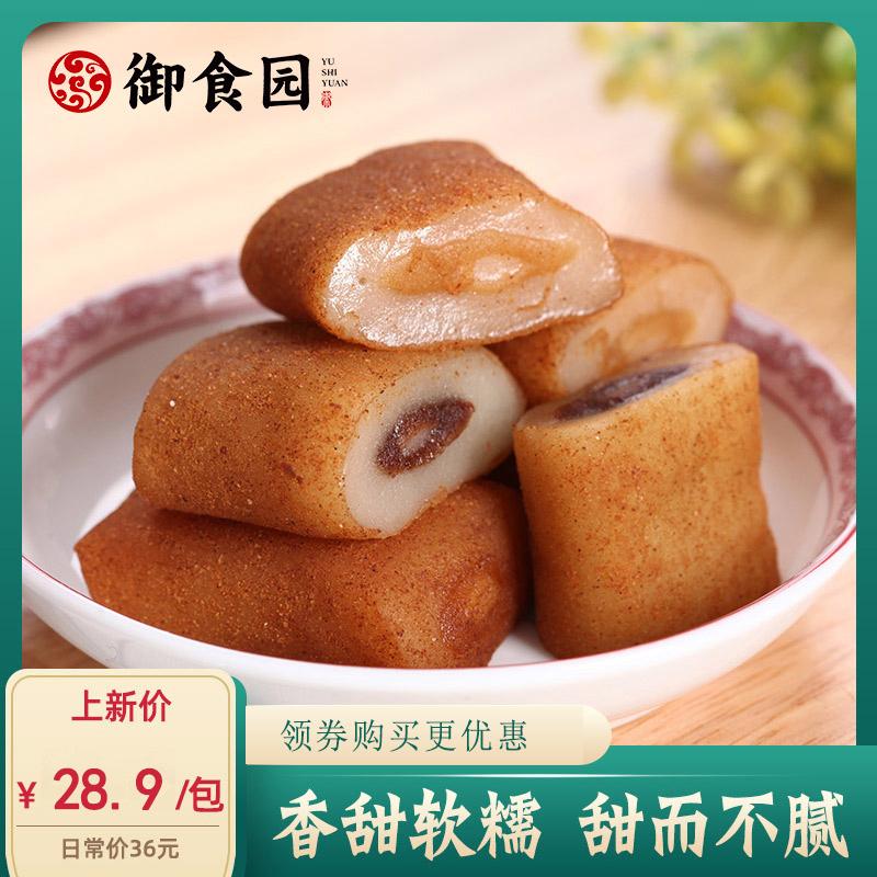 御食园驴打滚老北京特产零食小吃手工糯米糕点糍粑麻薯豆面卷子