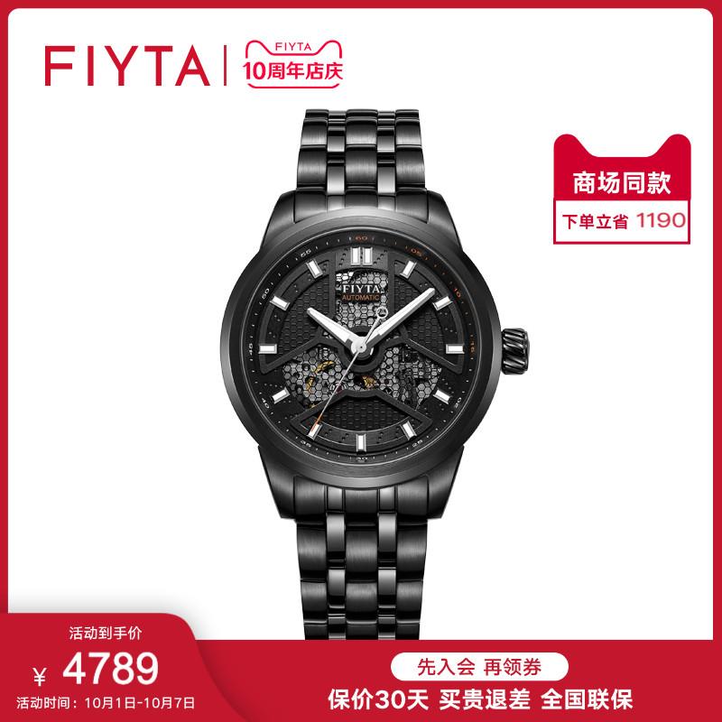 高圆圆代言专柜同款飞亚达男士手表炫酷钢带男表机械表防水腕表GA866460.BBB