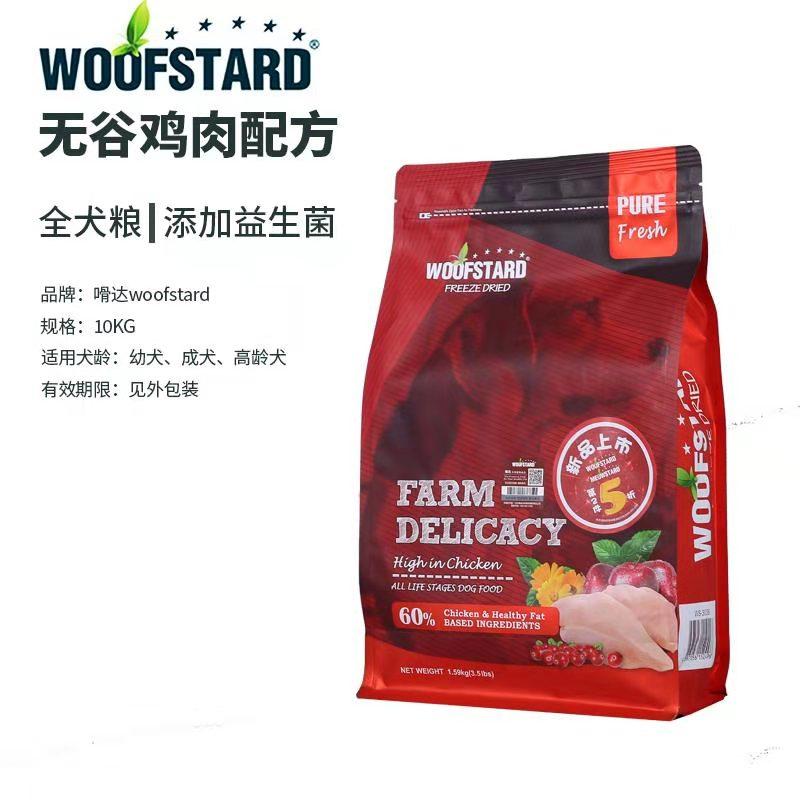 WooFStard嗗达天然无谷冻干鲜肉鸡肉三文鱼红鲜肉成幼犬狗粮10KG优惠券