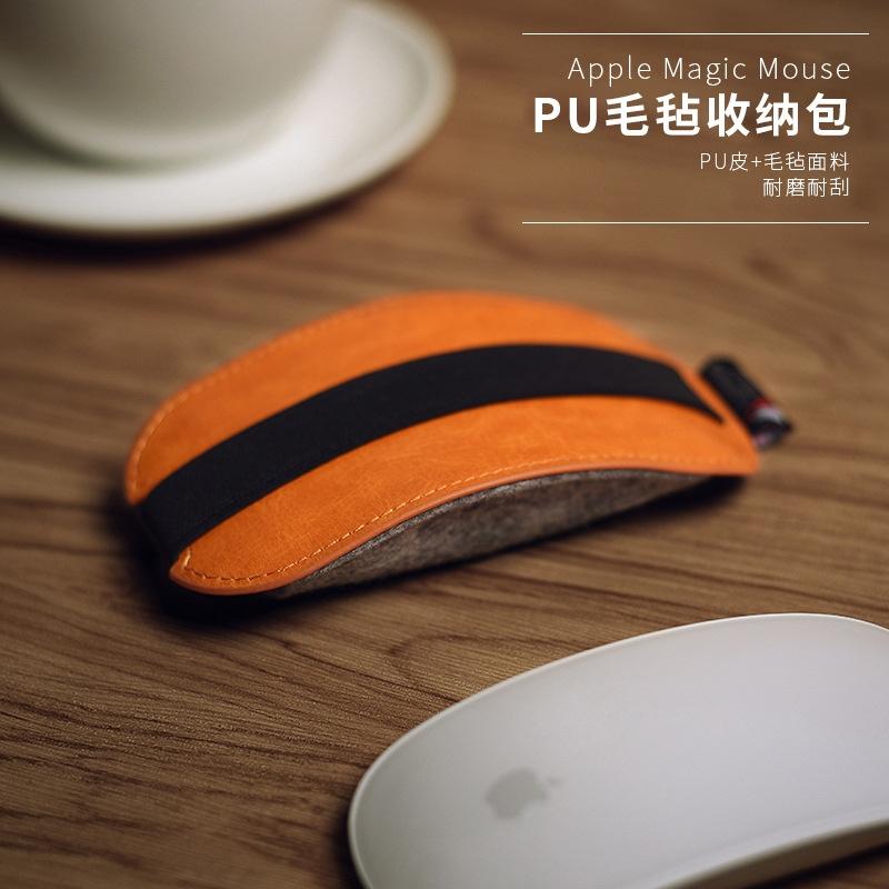 【耐磨耐刮】適用蘋果無線滑鼠保護套毛氈收納包apple Magic mouse 2鬆緊pu皮套妙控滑鼠1保護套