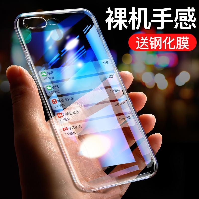 苹果7plus手机壳iPhone7保护套8plus透明硅胶气囊防摔全包7P超薄软壳8p男女个性创意六七八6plus新款6s手机套