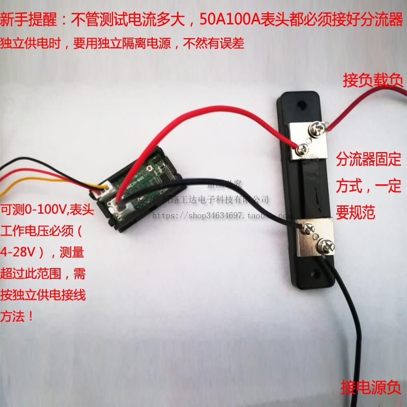 DC0-100V 100A LED直流双显示数字电压电流表头 带微调