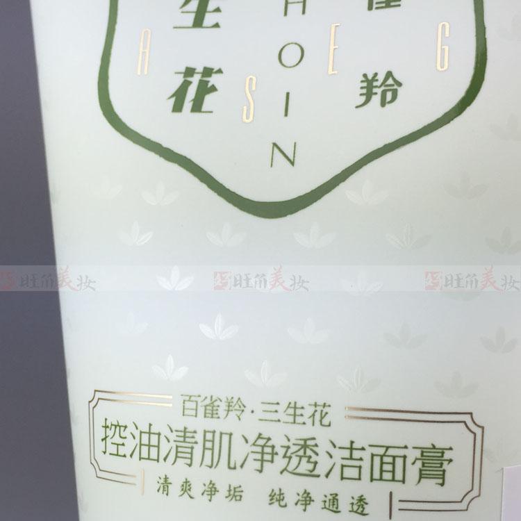 正品百雀羚三生花控油清肌净透洁面膏深层清洁收缩毛孔适合油性肌