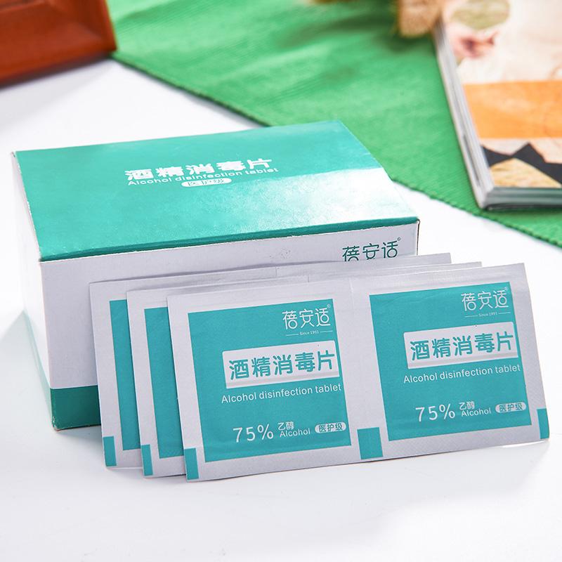 100片旅行急救消毒片大号酒精棉片酒店碗筷清洁湿巾手机清洁用品