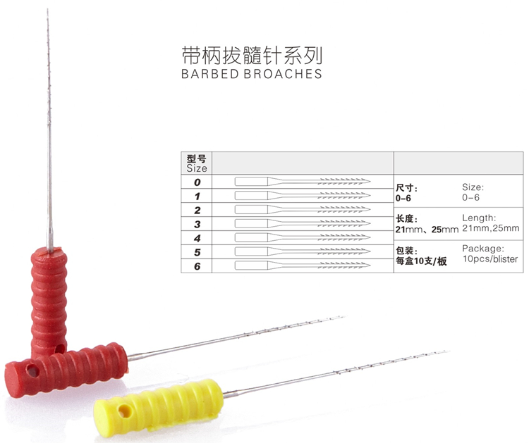 牙科齿科口腔材料器械3S手用带柄拔髓针barbed broaches 10支1盒