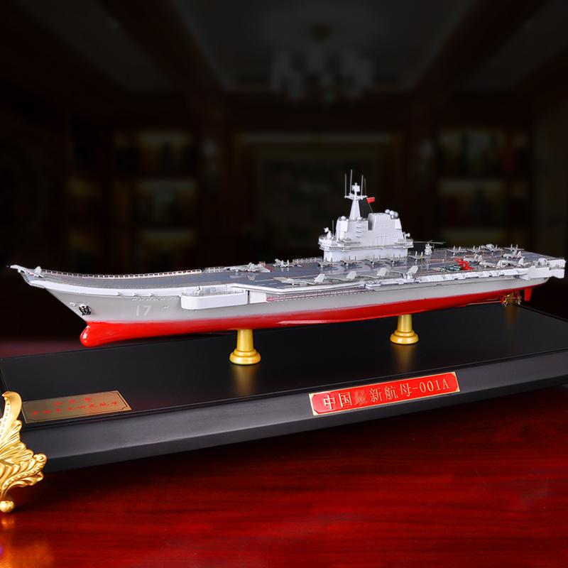 山东号航母模型1:550合金国产001型航空母舰模型摆件海军礼品玩具