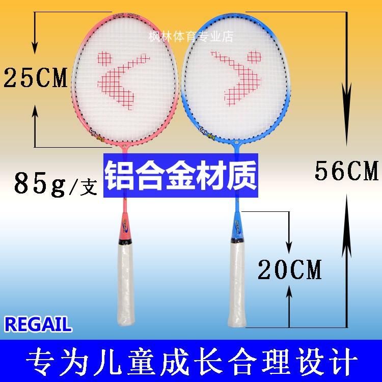 儿童羽毛球拍3-12岁红双喜超轻家庭亲子学生耐用型3支装