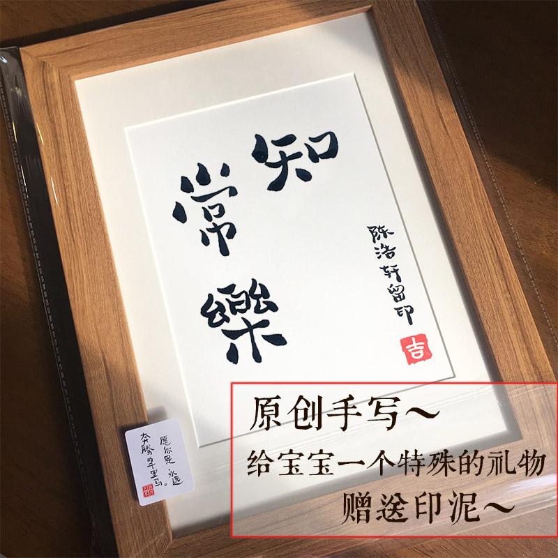 記錄成長~知足常樂字畫腳印寶寶滿月周歲禮百天紀念相框生日禮物