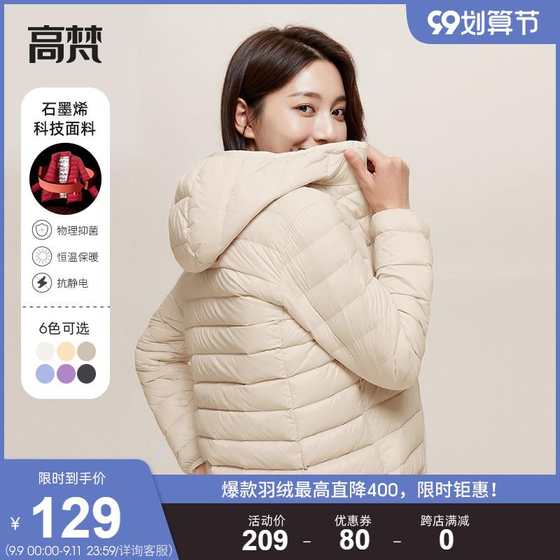【爆款推荐】【石墨烯】高梵轻薄羽绒服女2021年新款反季冬短款白鸭绒外套潮