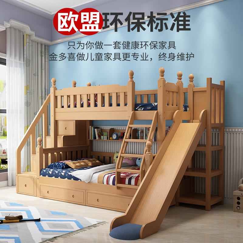 金多喜实木儿童床上下床子母床高低床榉木上下铺滑梯多功能双层床