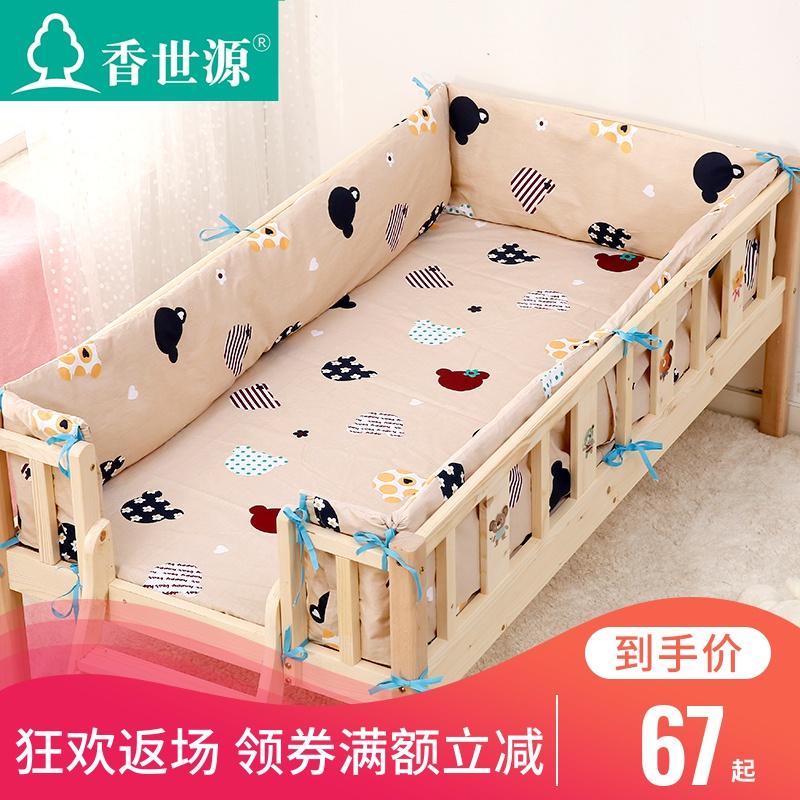 香世源床圍 寶寶床圍 嬰兒床圍套件兒童床圍加厚加高防撞嬰兒床幃
