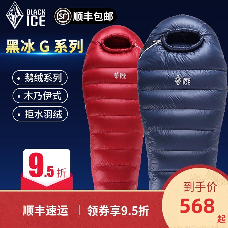 黑冰鵝絨睡袋G200/G400/G700/G1000/G1300成人羽絨戶外登山露營