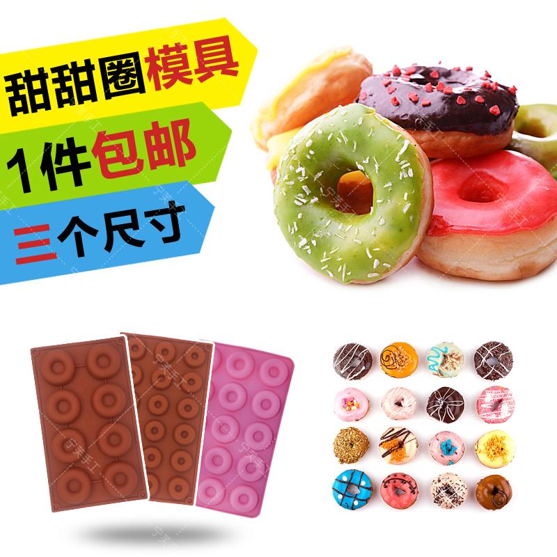 寧芙DIY甜甜圈矽膠模具 6連18連大小號迷你 烘焙烤箱蛋糕模具包郵