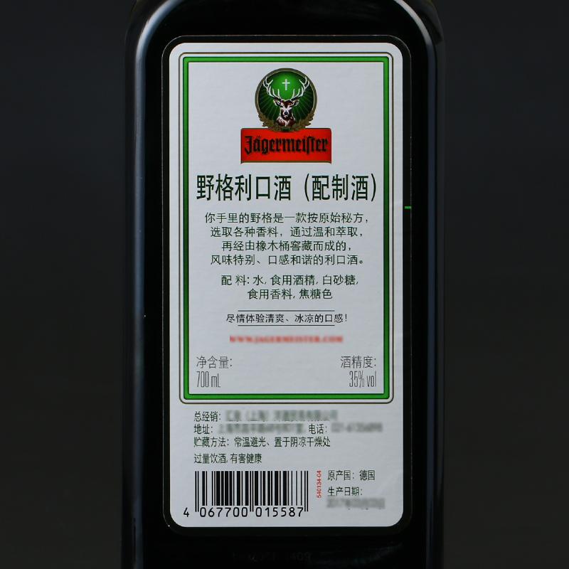 正品洋酒 德国原装进口 JAGERMEIFTER 野格圣鹿利口酒 野格力娇酒