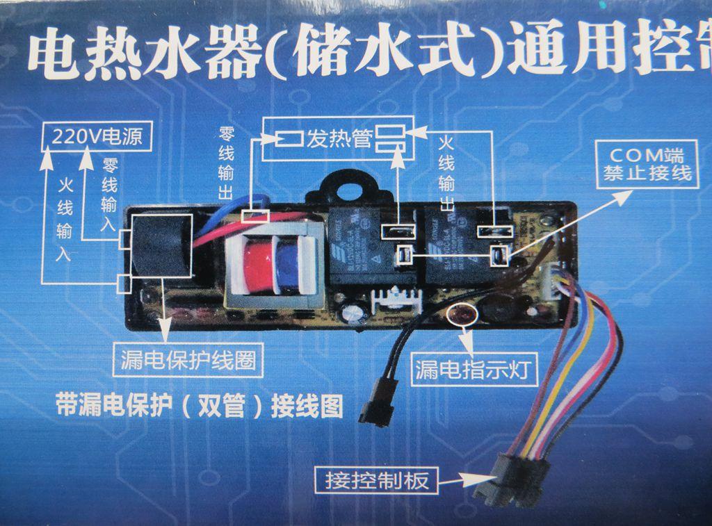 电热水器电脑板 储水式电热水器配件通用控制板 万能电路板主板
