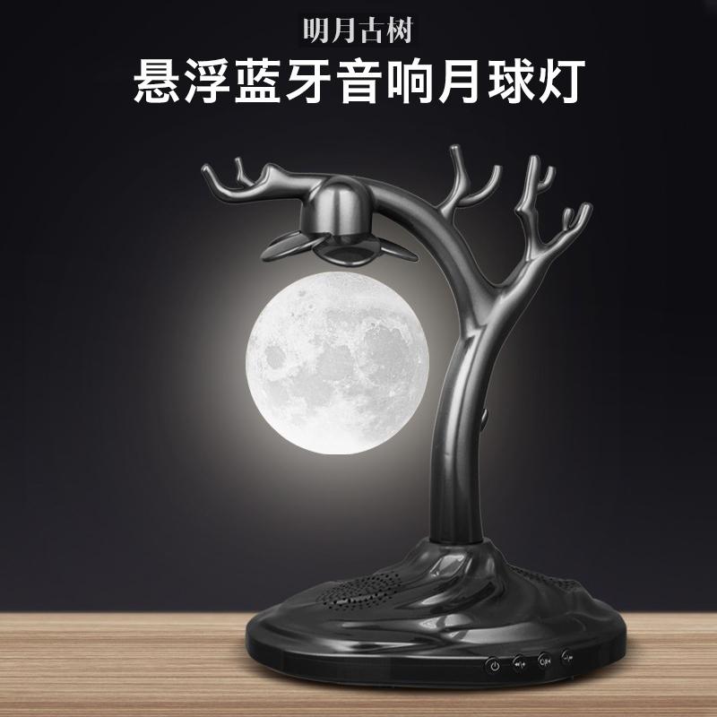 台灯悬空月球灯家居装饰品创意摆件小夜灯 LED 无线传导 磁悬浮灯泡