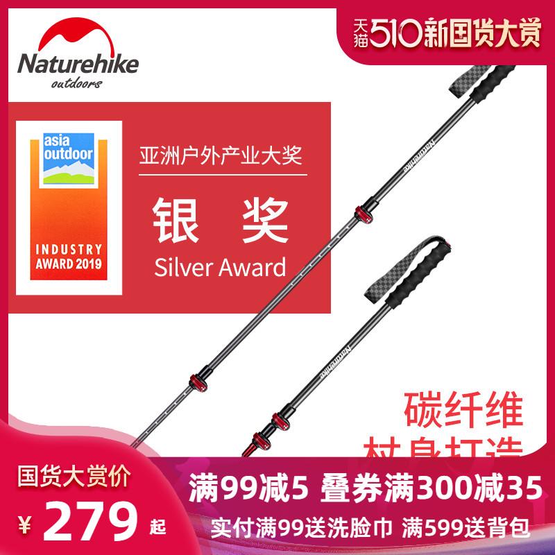 NH挪客轻量碳纤维外锁三节登山杖徒步登山便携式户外爬山拐杖手杖