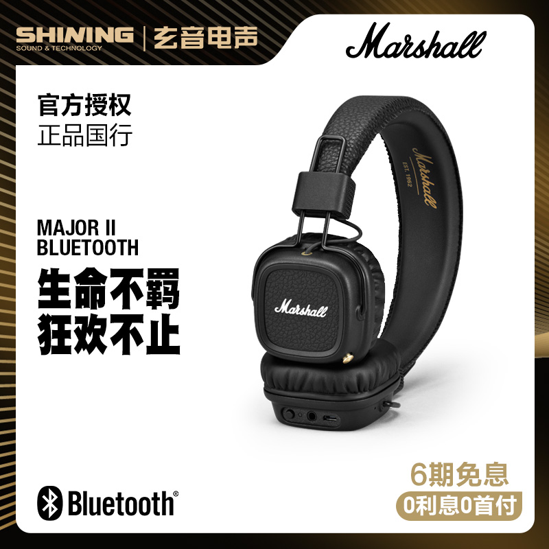 馬歇爾 MARSHALL MAJOR II BLUETOOTH 無線藍芽頭戴式HIFI耳機