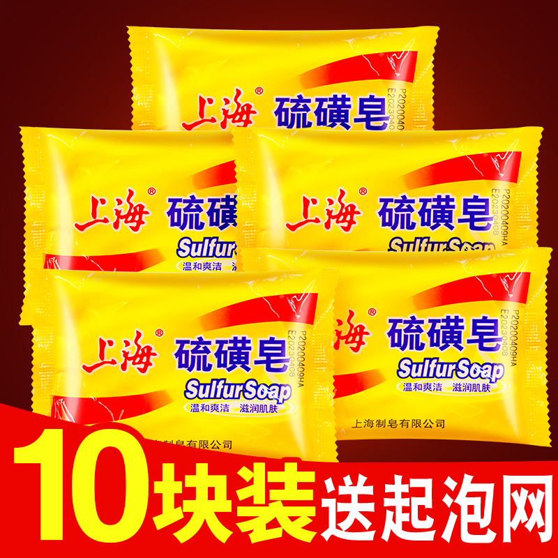 上海硫磺皂去除螨虫香皂男洗脸药肥皂洗澡沐浴后背清洁面部牛黄