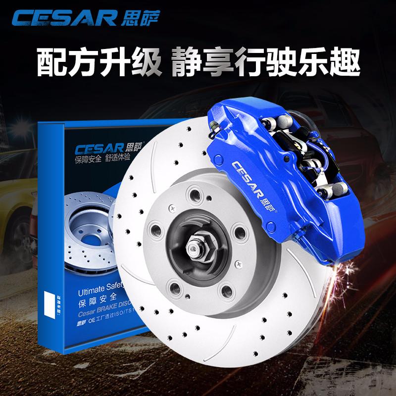 思萨别克GL8君威汽车后轮打孔划线刹车盘一对2只装CDS50153