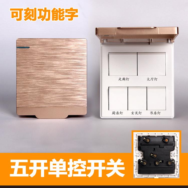 喜田 86型 5開單控開關 5合一家用五位五聯控制開關面板暗盒明裝