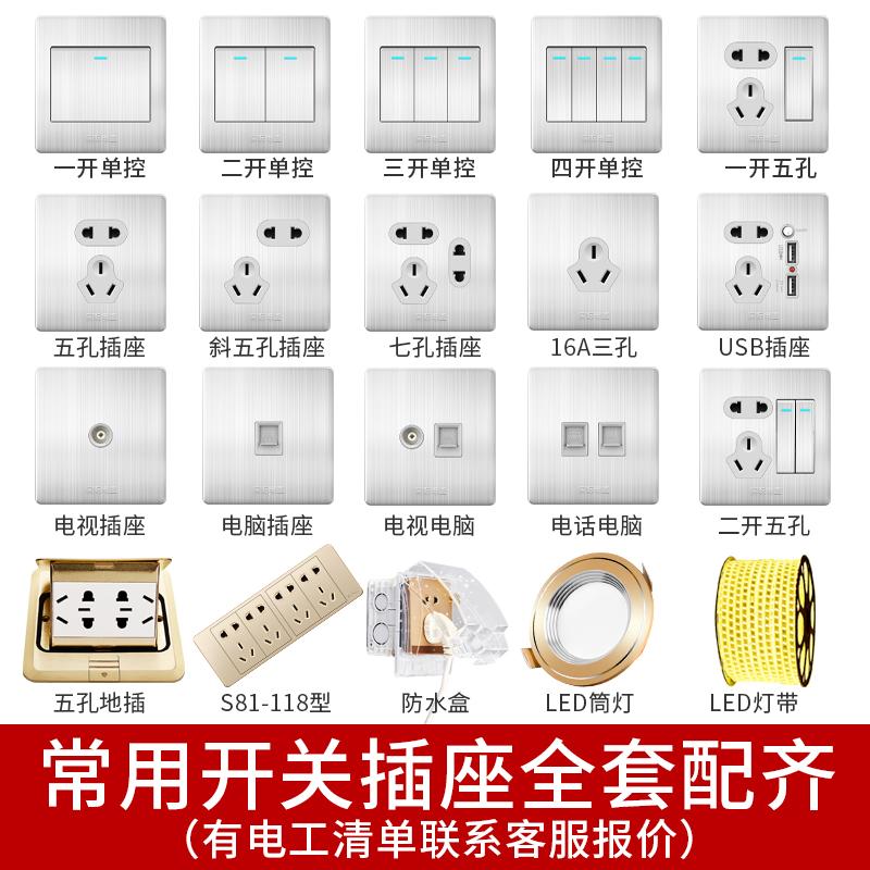 国际电工插板墙壁开关双控86型暗装面板空调插座16a三孔5七孔十孔【图4】