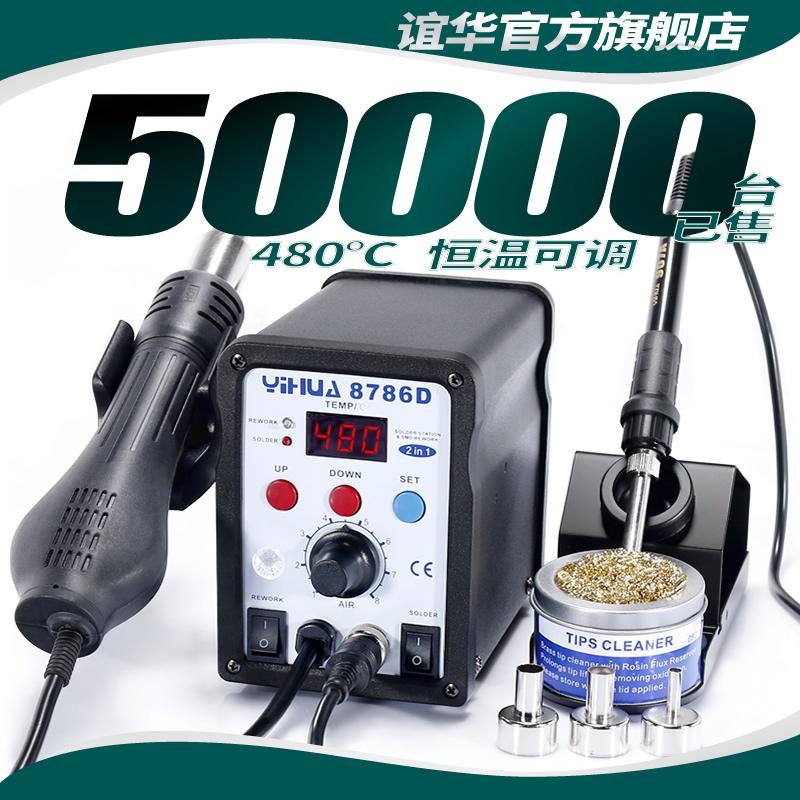YIHUA-8786D热风枪焊台二合一恒温电烙铁热风焊台热风拆焊台包邮