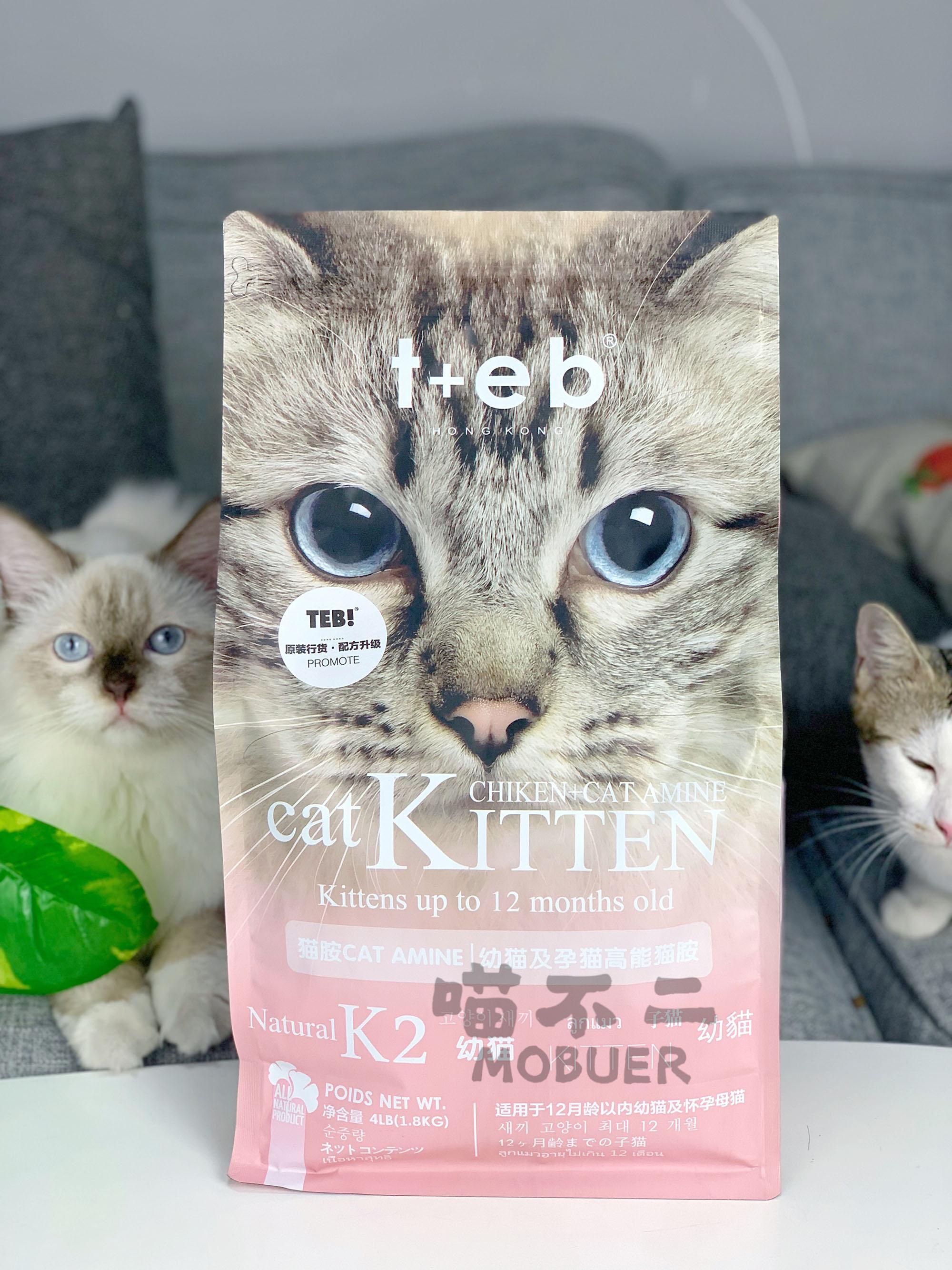 喵不二 汤恩贝T+EB幼猫猫粮1.8kg 怀孕哺乳母猫幼猫奶糕<a href=