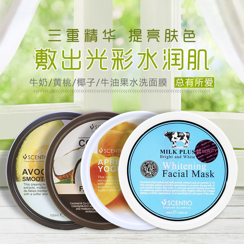 泰國Beauty buffet Q10牛奶椰子牛油果水洗面膜補水保溼滋潤清潔