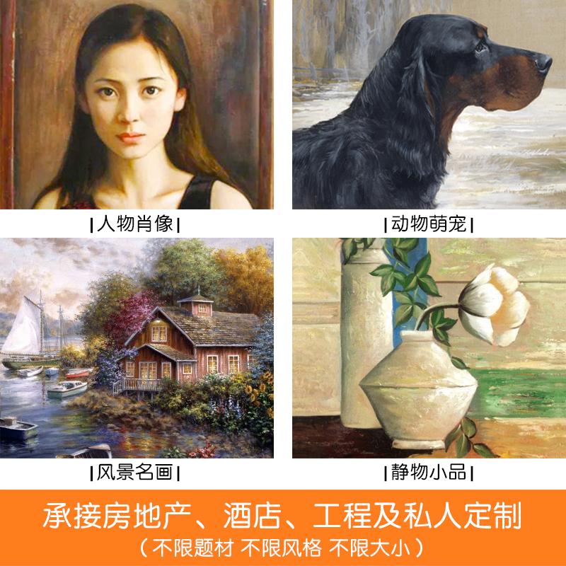 油画定制照片人物手绘来图定做人像大芬村肖像风景手工大尺寸挂画